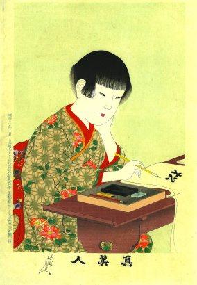 Yōshū_Chikanobu_Shin_Bijin_No._20